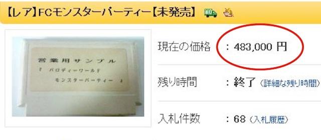 yahoo_auction.jpg